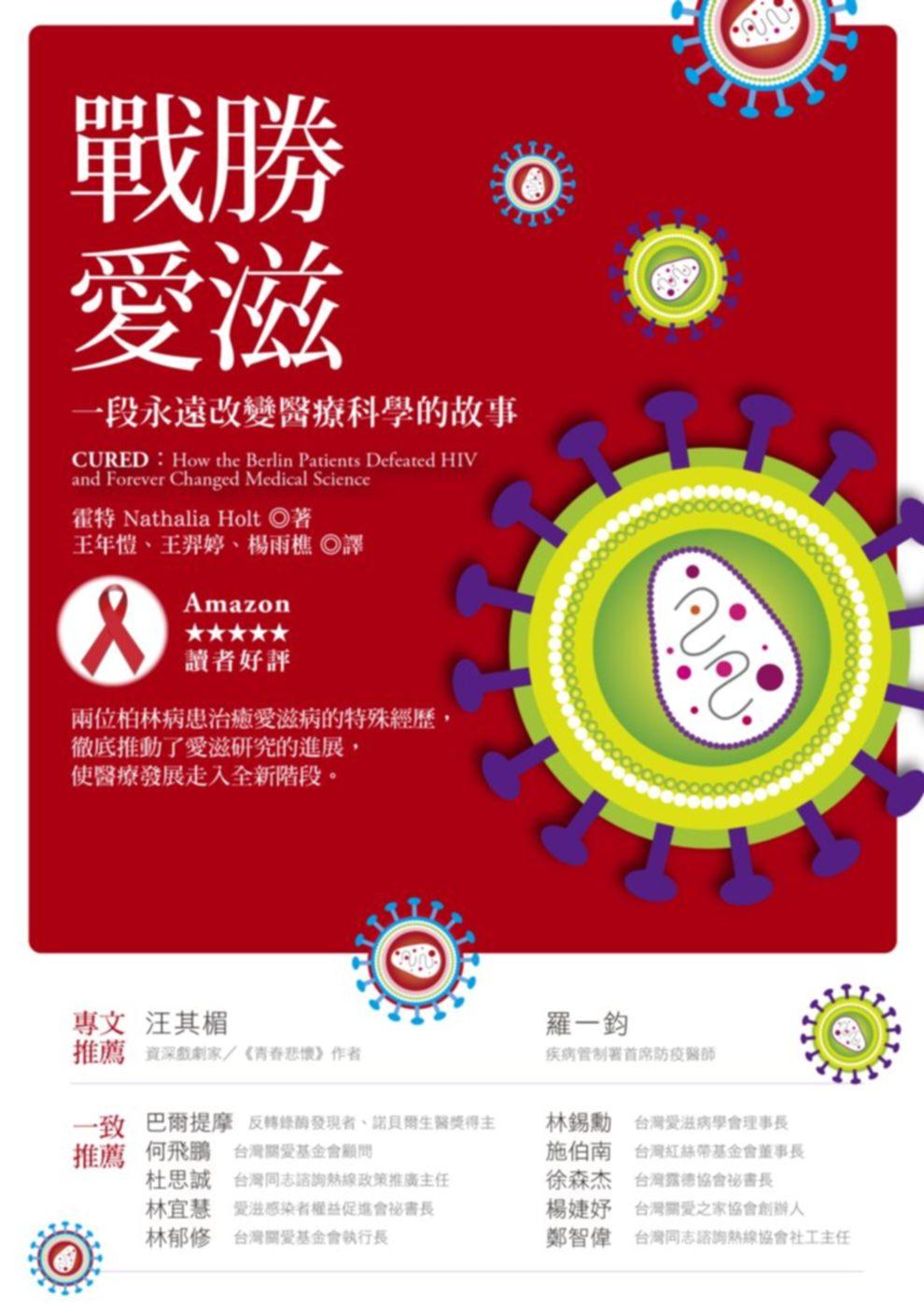 戰勝愛滋:一段永遠改變醫療科學的故事