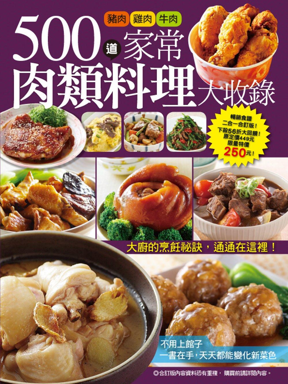 500道家常肉類料理大收錄:餐廳必點雞肉料理大百科 365道最常用肉類家常料理