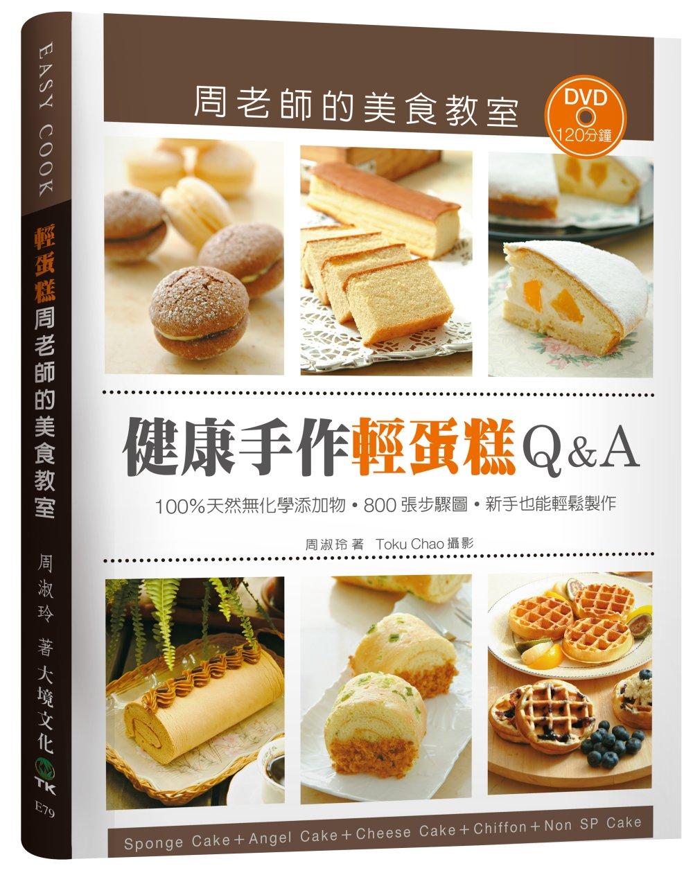 「健康手作輕蛋糕Q&A」周老師的美食教室:100%天然無化學添加物,800張 步驟圖,新手也能輕鬆製作(附120分鐘DVD)輕蛋糕新版