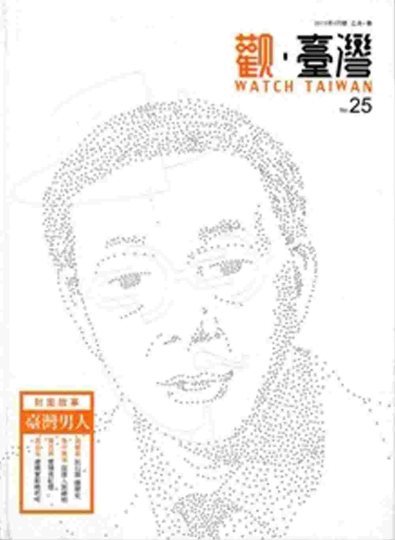 觀臺灣第25期(2015.04)