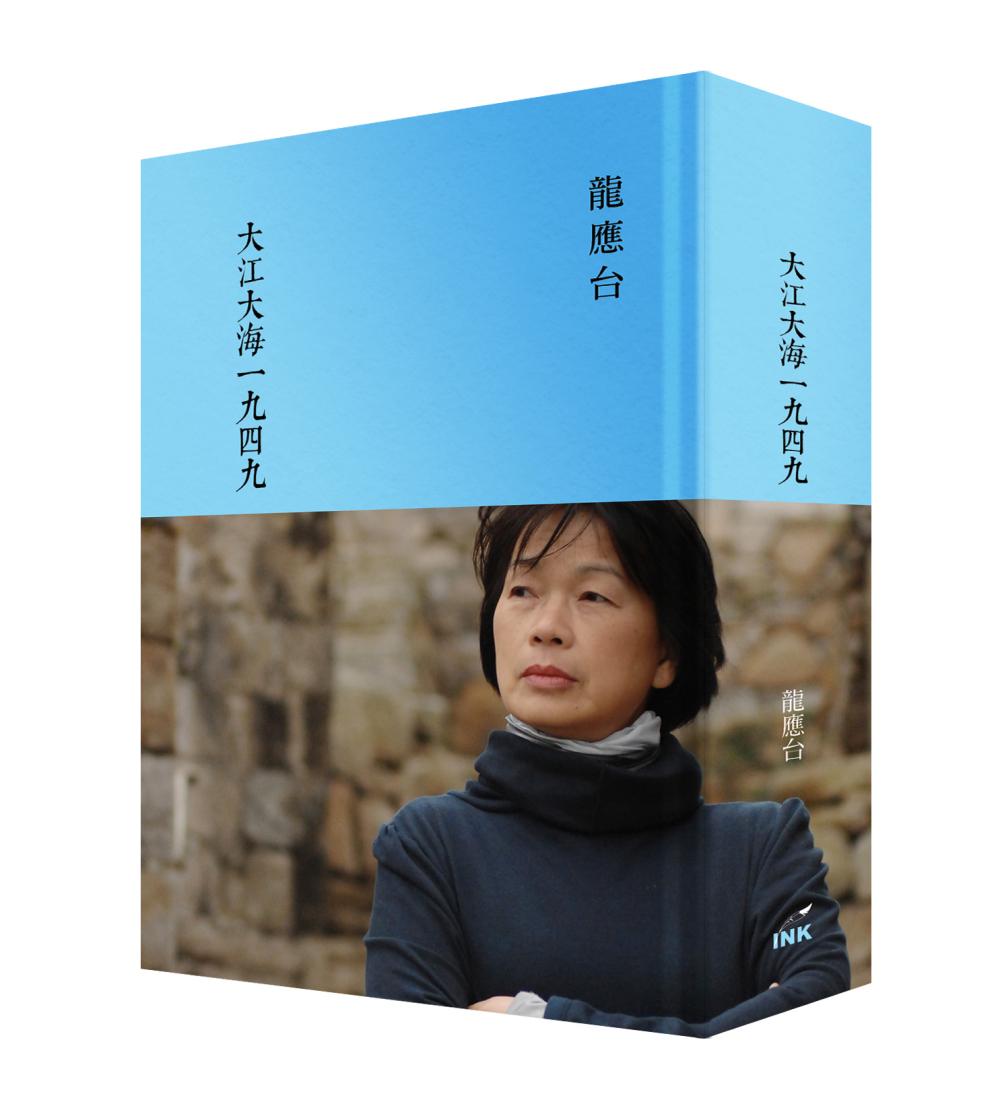 大江大海一九四九(典藏版)