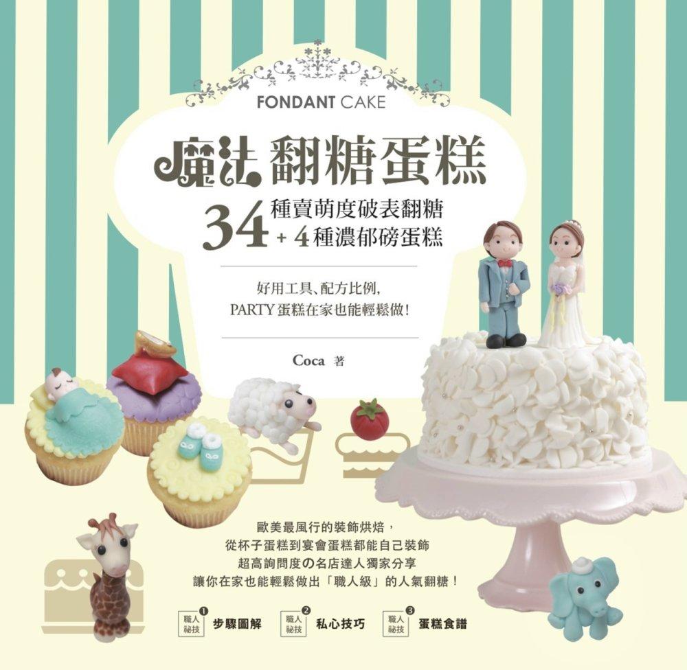 魔法翻糖蛋糕^!:34種萌賣度破表翻糖 4種濃郁磅蛋糕, 工具、配方比例,party蛋糕在