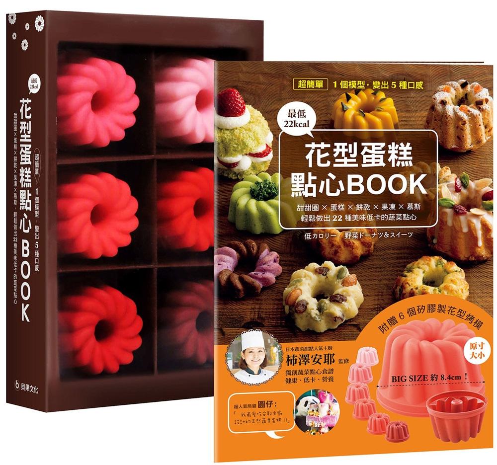 花型蛋糕點心BOOK:【1個模型,變出5種口感!】甜甜圈×蛋糕×餅乾×果凍×慕斯,輕鬆做出22種美味低卡的蔬菜點心(附6個烤模)