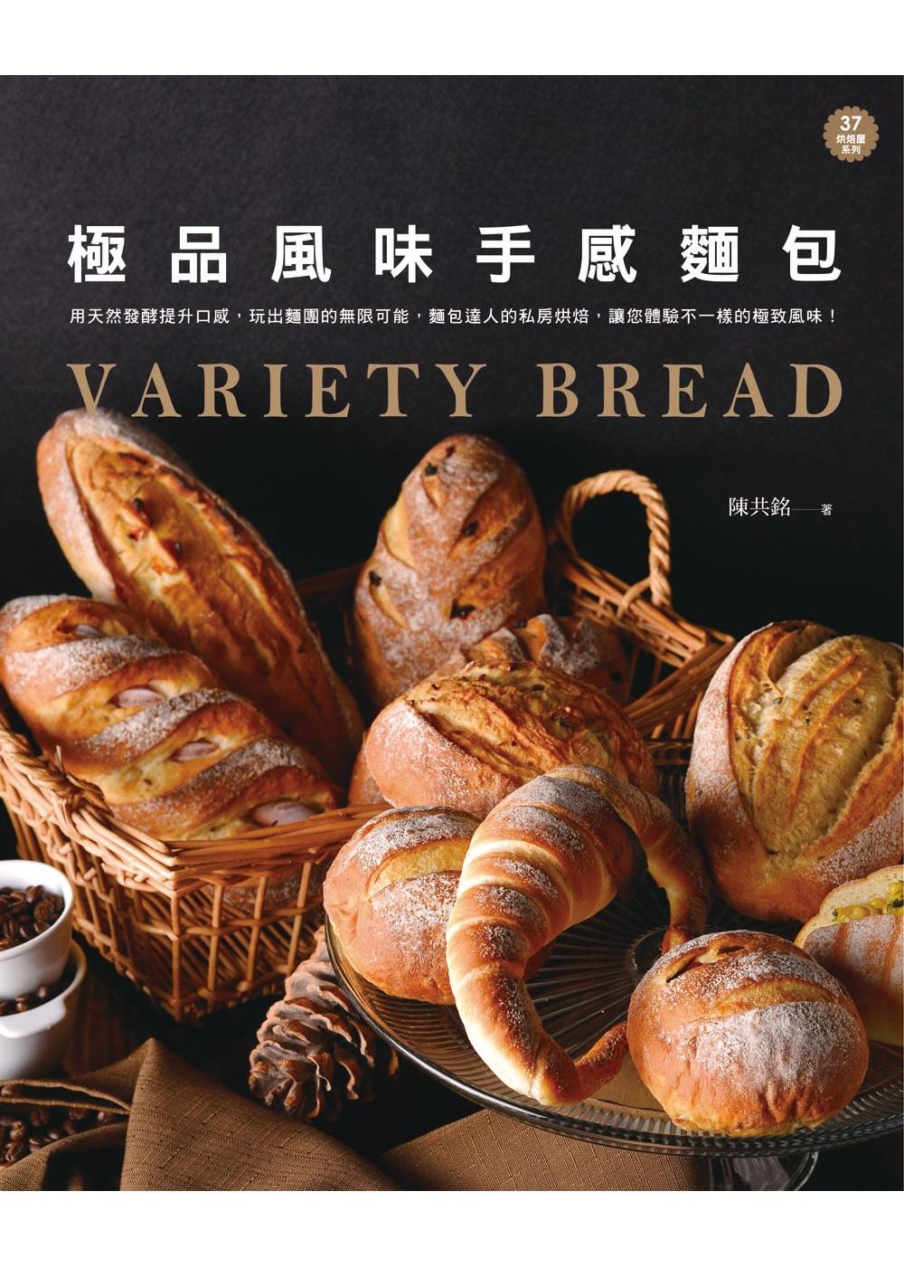 極品風味手感麵包