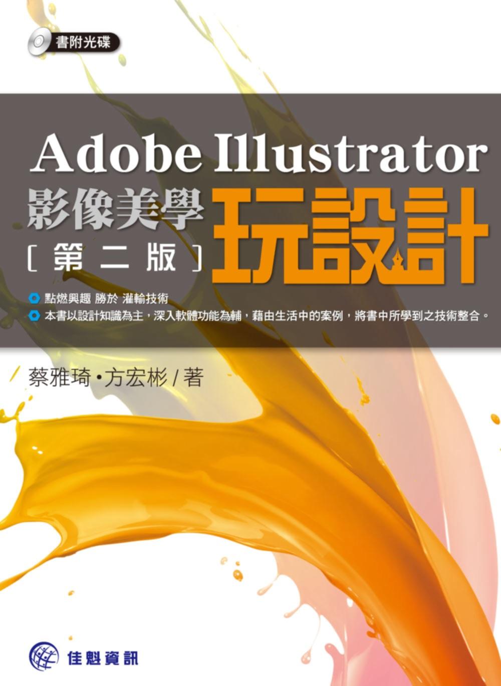 Adobe Illustrator影像美學玩設計(第二版)