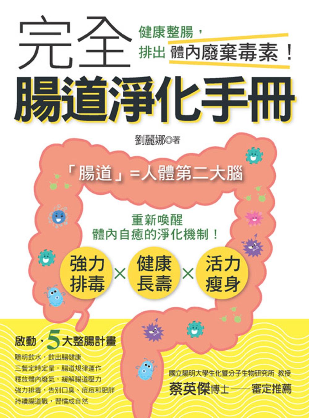 完全腸道淨化手冊:健康整腸,排出體內廢棄毒素!