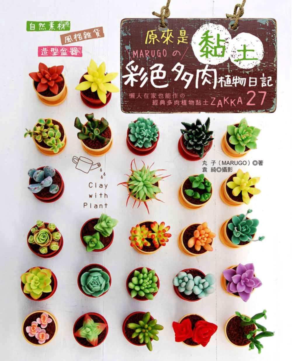 原來是黏土!MARUGOの彩色多肉植物日記:自然素材.風格雜貨. 盆器 懶人在家也能作の 多肉植物黏土ZAKKA.27