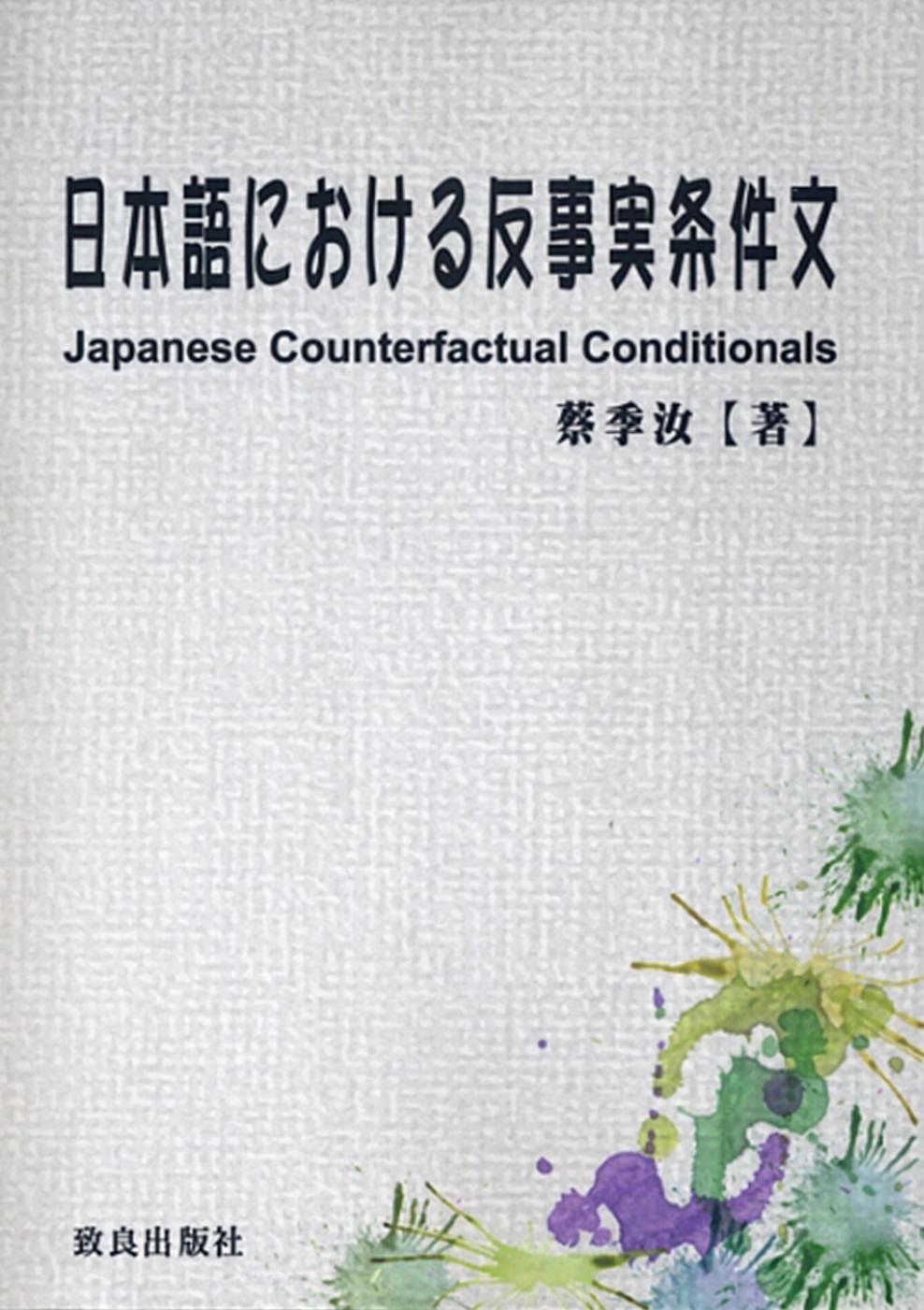 日本語における反事実条件文