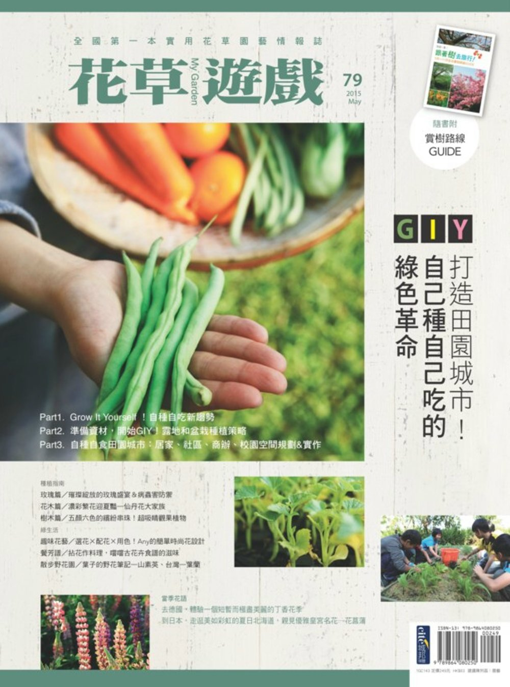 花草遊戲No.79GIY打造田園城市!自己種自己吃的綠色革命
