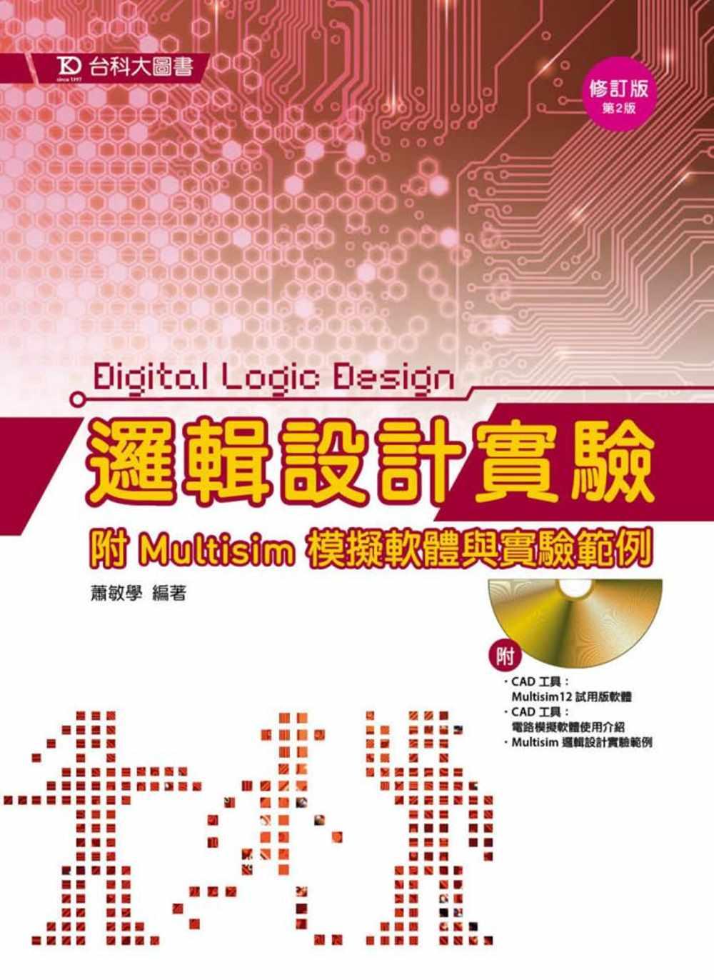 邏輯設計實驗:附Multisim模擬軟體與實驗範例-修訂版(第二版)