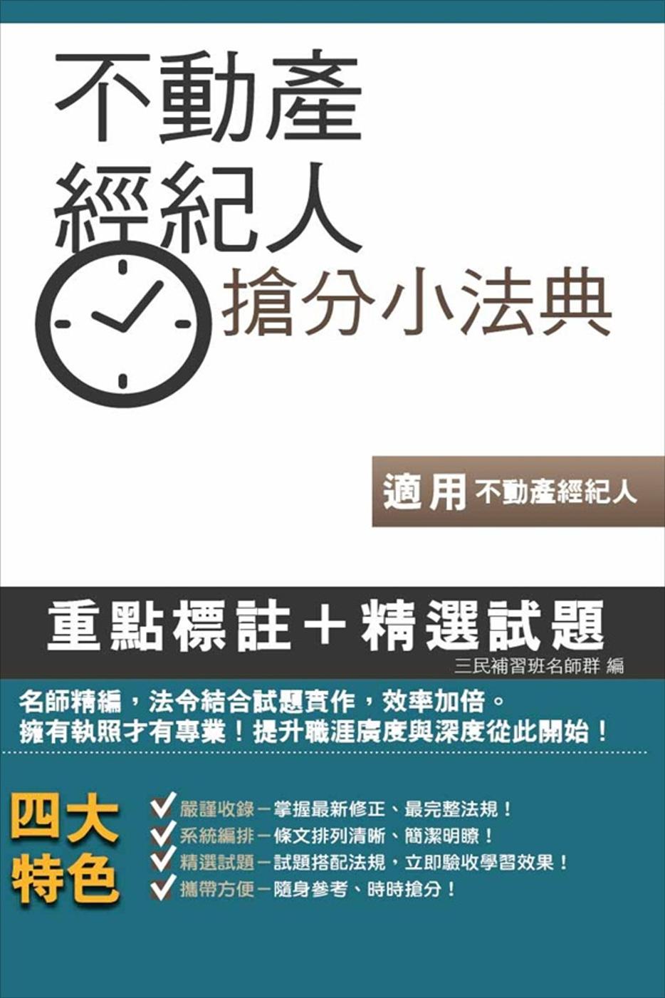 不動產經紀人搶分小法典(含重點標示+精選試題)(不動產經紀人考試適用)二版