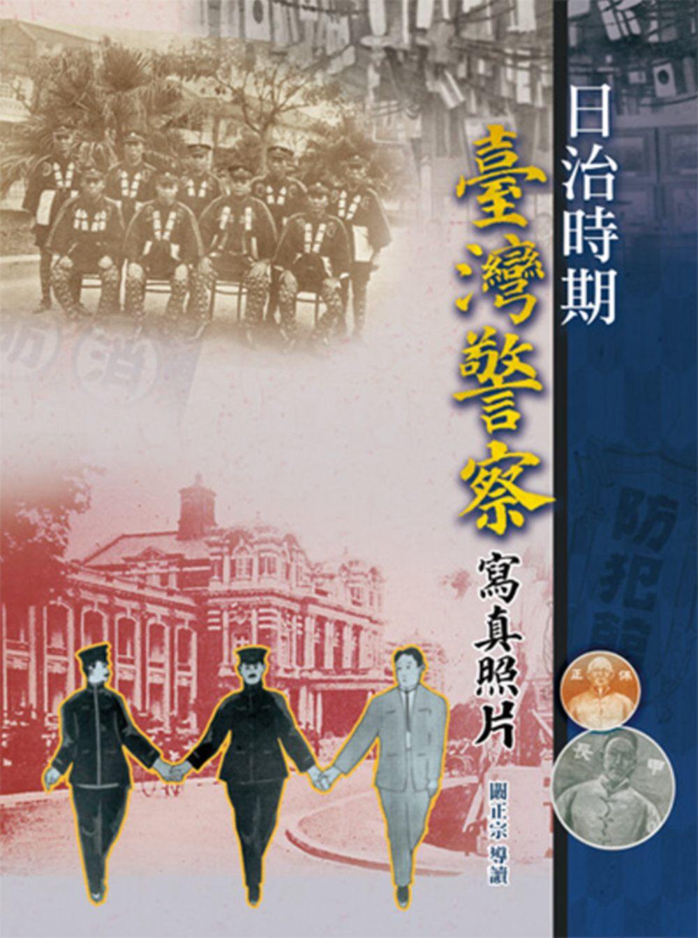 日治時期臺灣警察寫真照片(精裝)