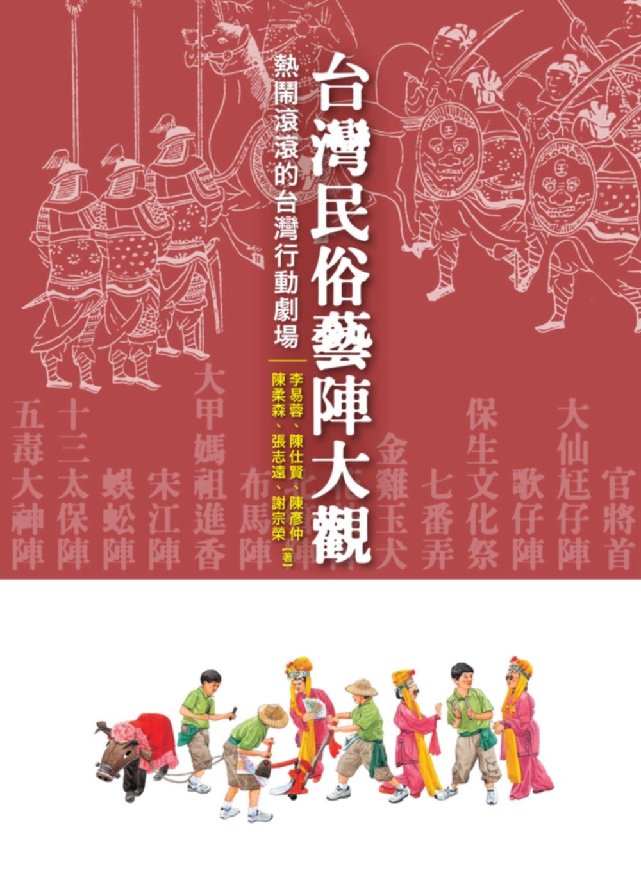 台灣民俗藝陣大觀:熱鬧滾滾的台灣行動劇場