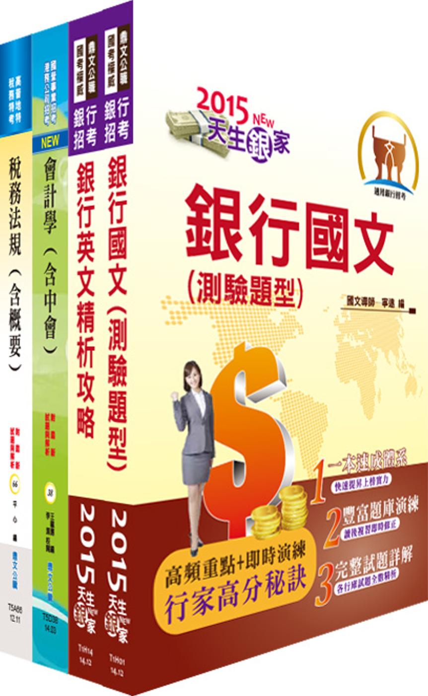 臺灣銀行(會計人員)套書(贈題庫網帳號、雲端課程)