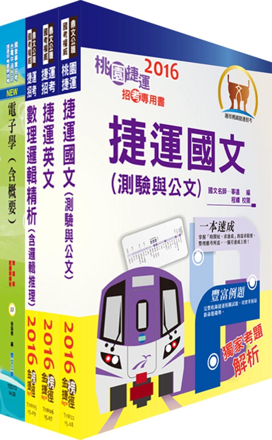 106年桃園捷運招考(維修類-電子技術員)套書(贈題庫網帳號、雲端課程)