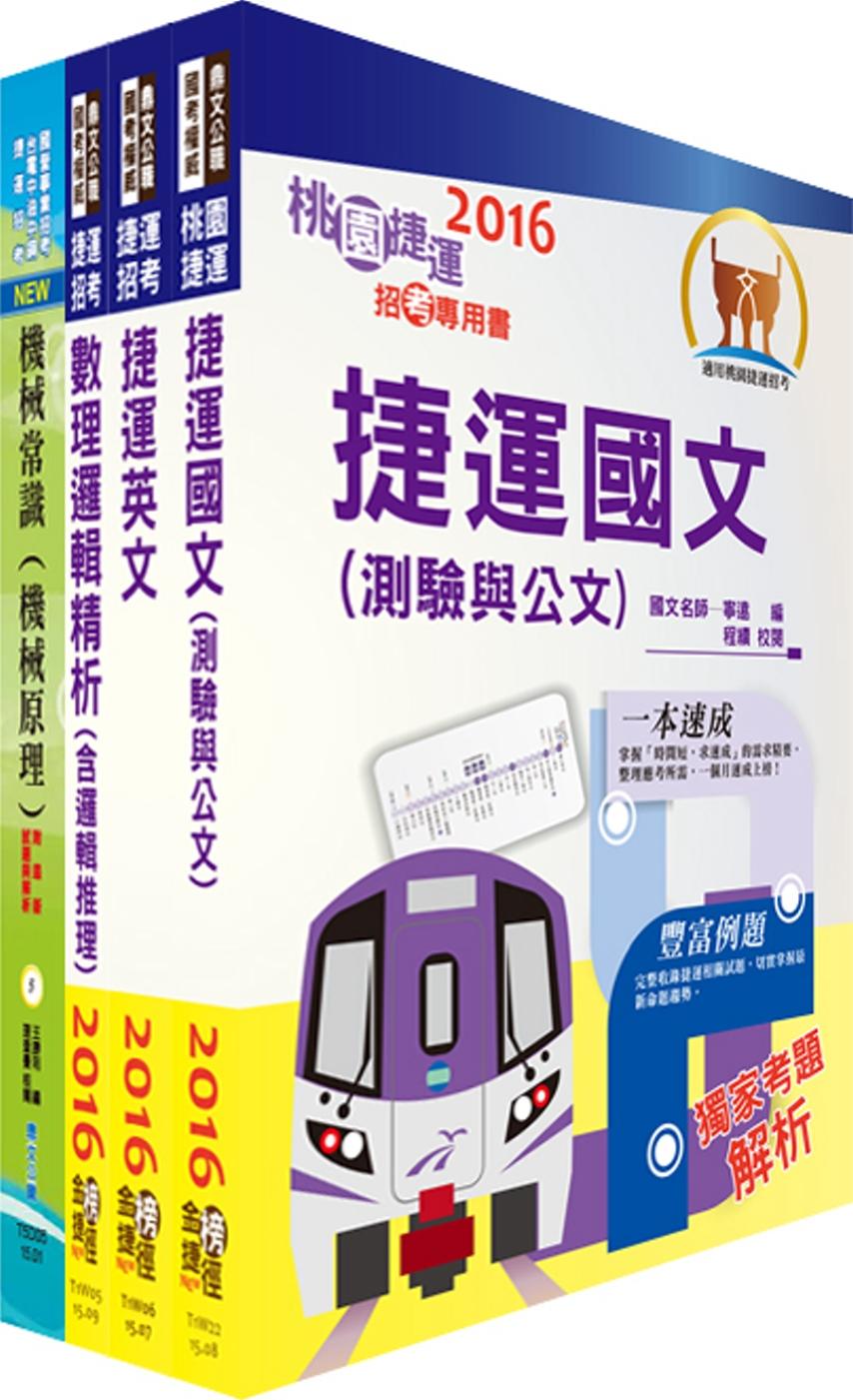 106年桃園捷運招考(維修類-機械技術員)套書(贈題庫網帳號、雲端課程)