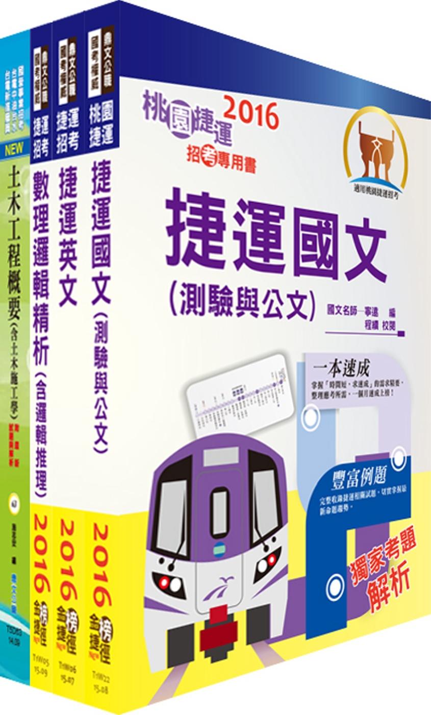 106年桃園捷運招考(維修類-土木技術員)套書(贈題庫網帳號、雲端課程)