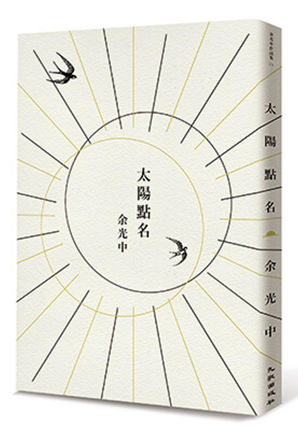太陽點名(首刷限量簽名版)