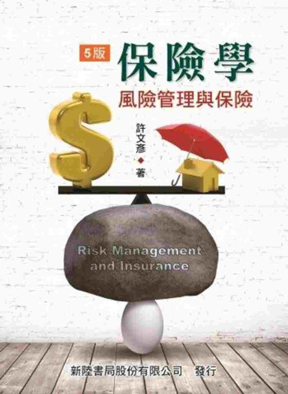 保險學:風險管理與保險(5版)