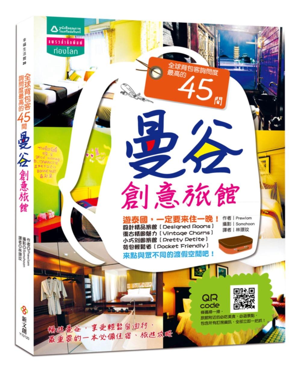 背包客 度 的45間曼谷 旅館:暢遊泰國,享受輕鬆自由行,最重要的第一本 住宿、旅遊攻略