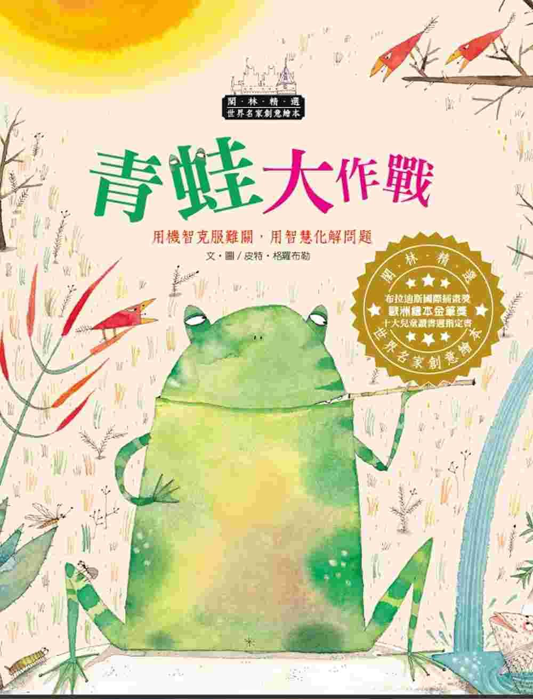 世界名家 繪本~青蛙大作戰^(1書1CD^)