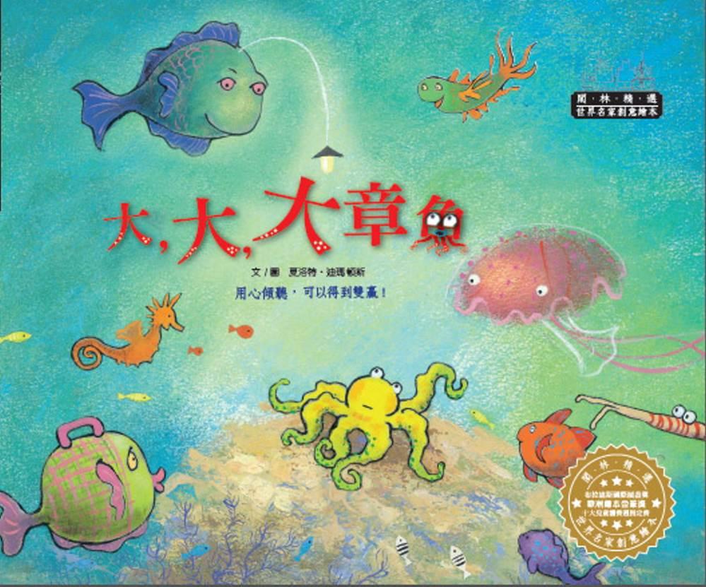 世界名家創意繪本:大,大,大章魚(1書1CD)