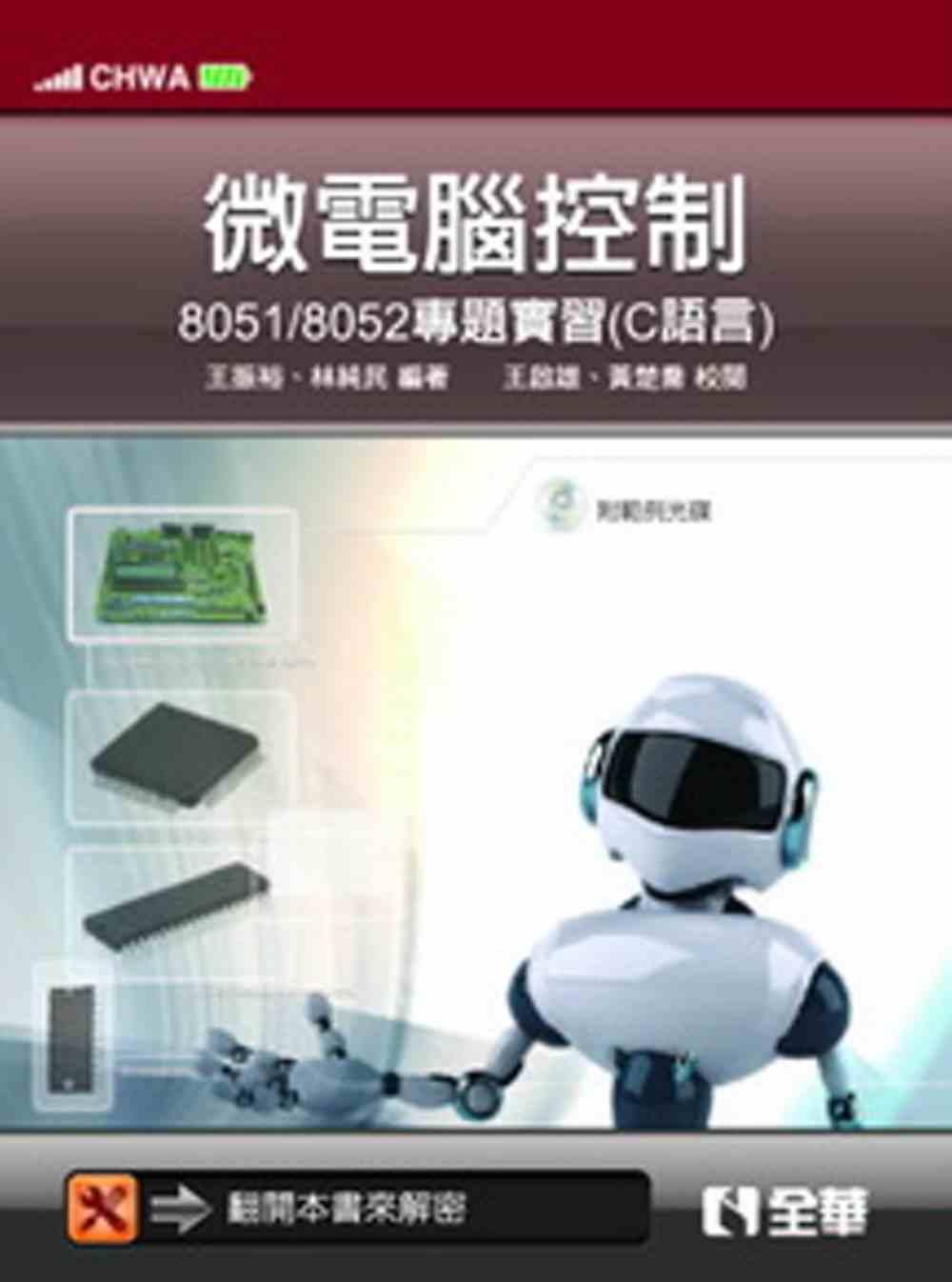 微電腦控制:8051 8052專題實習 C語言  附範例光碟