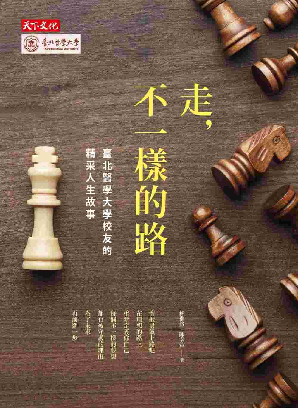 走 不一样的路:台北医学大学校友的精采人生故事