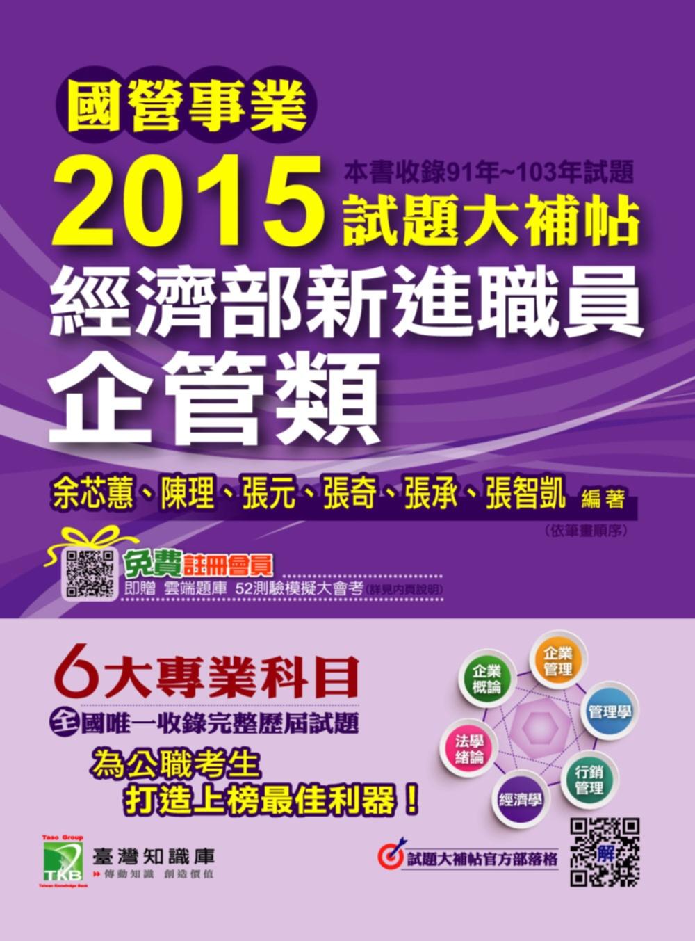 國營事業2015試題大補帖經濟部新進職員【企管類】(91-103年試題)