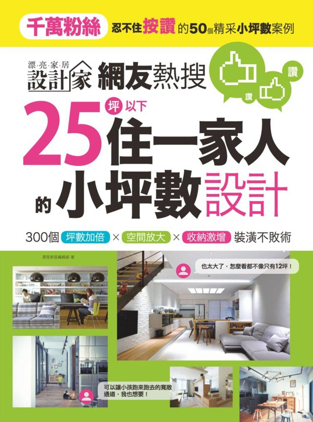 網友熱搜,25坪以下住一家人的小坪數設計:300個坪數加倍、空間放大、收納激增裝潢不敗術
