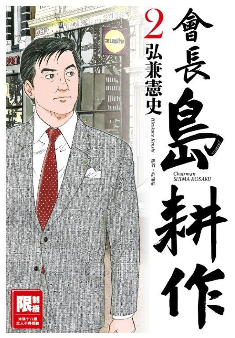 會長島耕作(02)(限台灣)