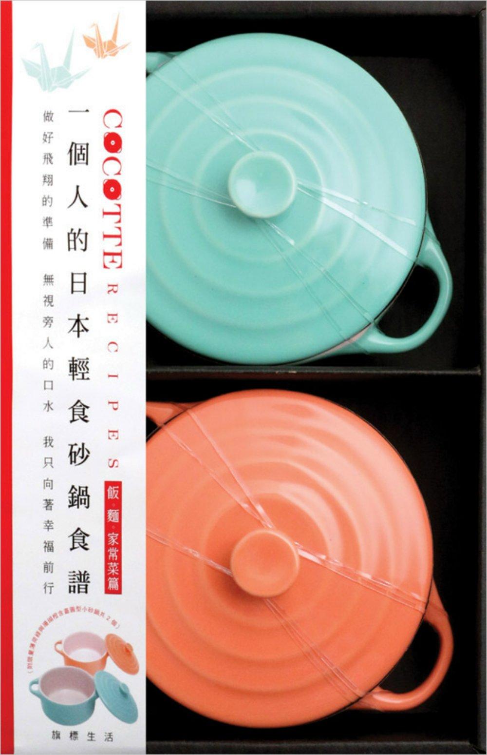 COCOTTE RECIPES 一個人的 輕食砂鍋食譜:飯‧麵‧家常菜篇 附 青春系薄荷綠與珊瑚橙含蓋圓型小砂鍋共2個