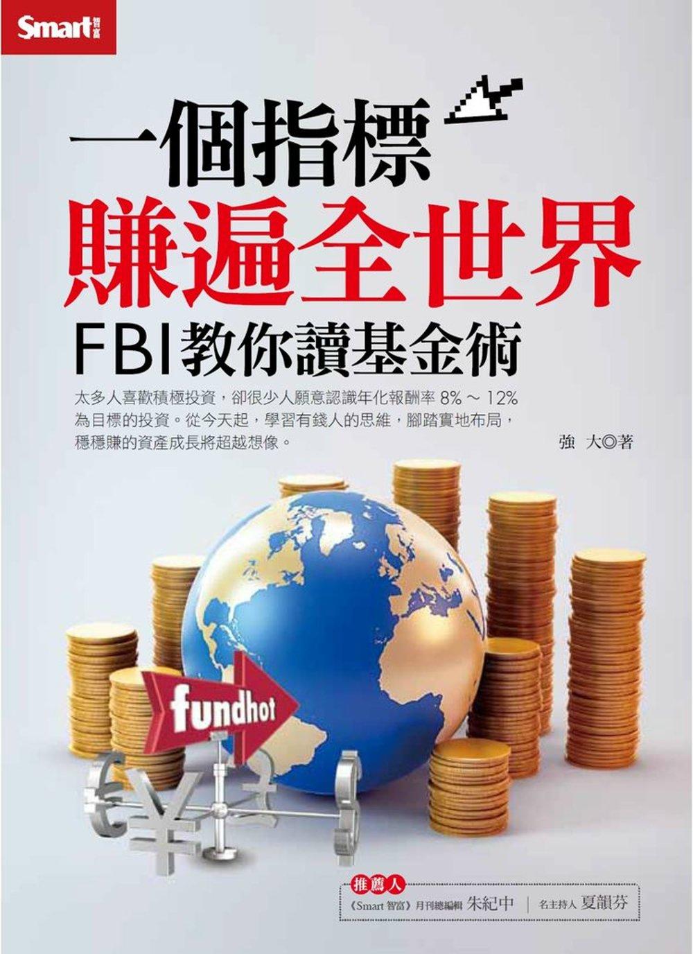 1個指標賺遍全世界:FBI教你讀基金...