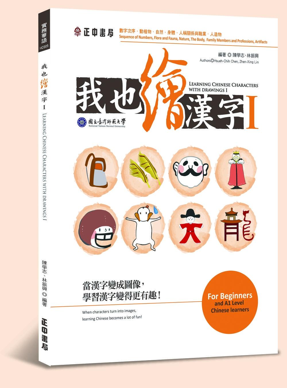 我也繪漢字 I:Learning Chinese Characters with Draw