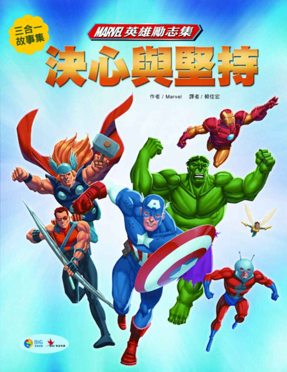 Marvel英雄勵志故事集4:...