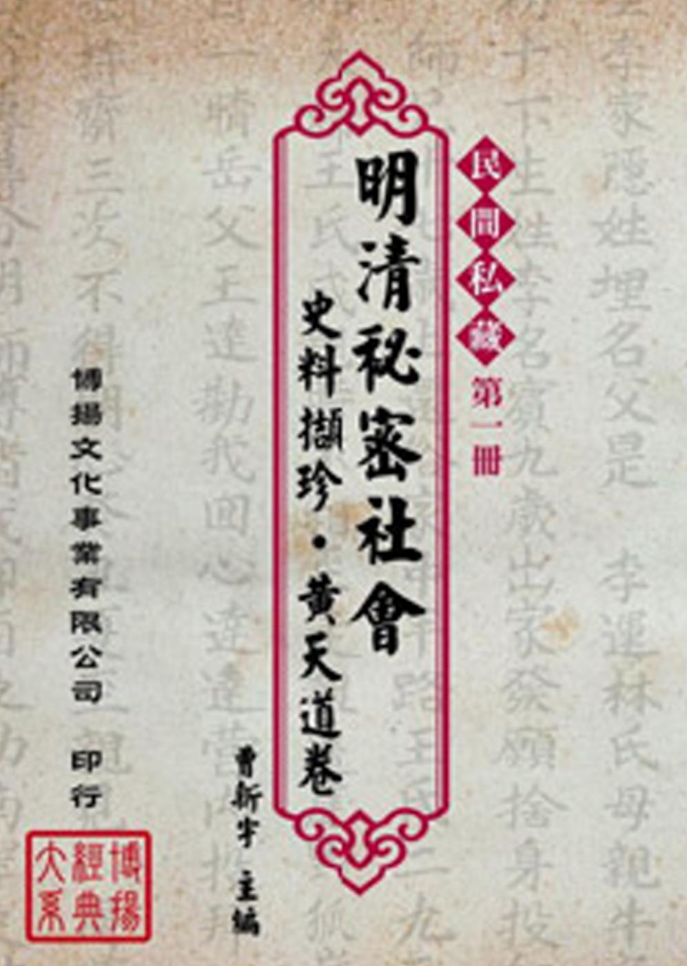 明清秘密社會史料擷珍.黃天道卷(7冊)(精裝)