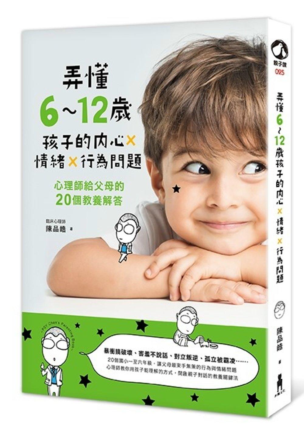弄懂6~12歲孩子的內心X情緒X行為問題:心理師給父母的20個教養解答(隨書附教養溝通測量表)