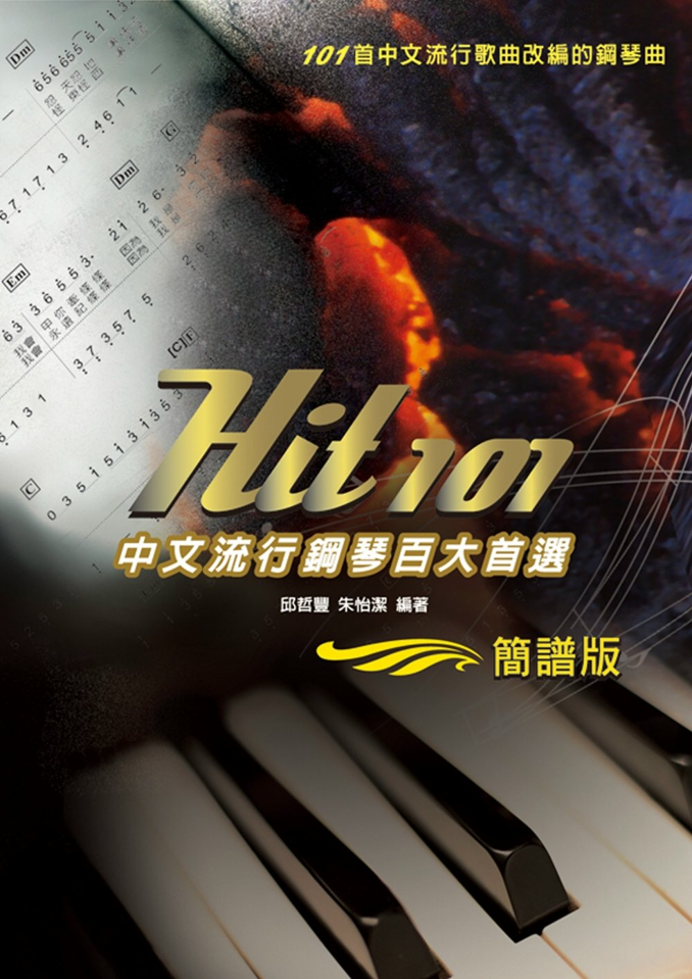 Hit101中文流行鋼琴百大首選(簡譜版)二版