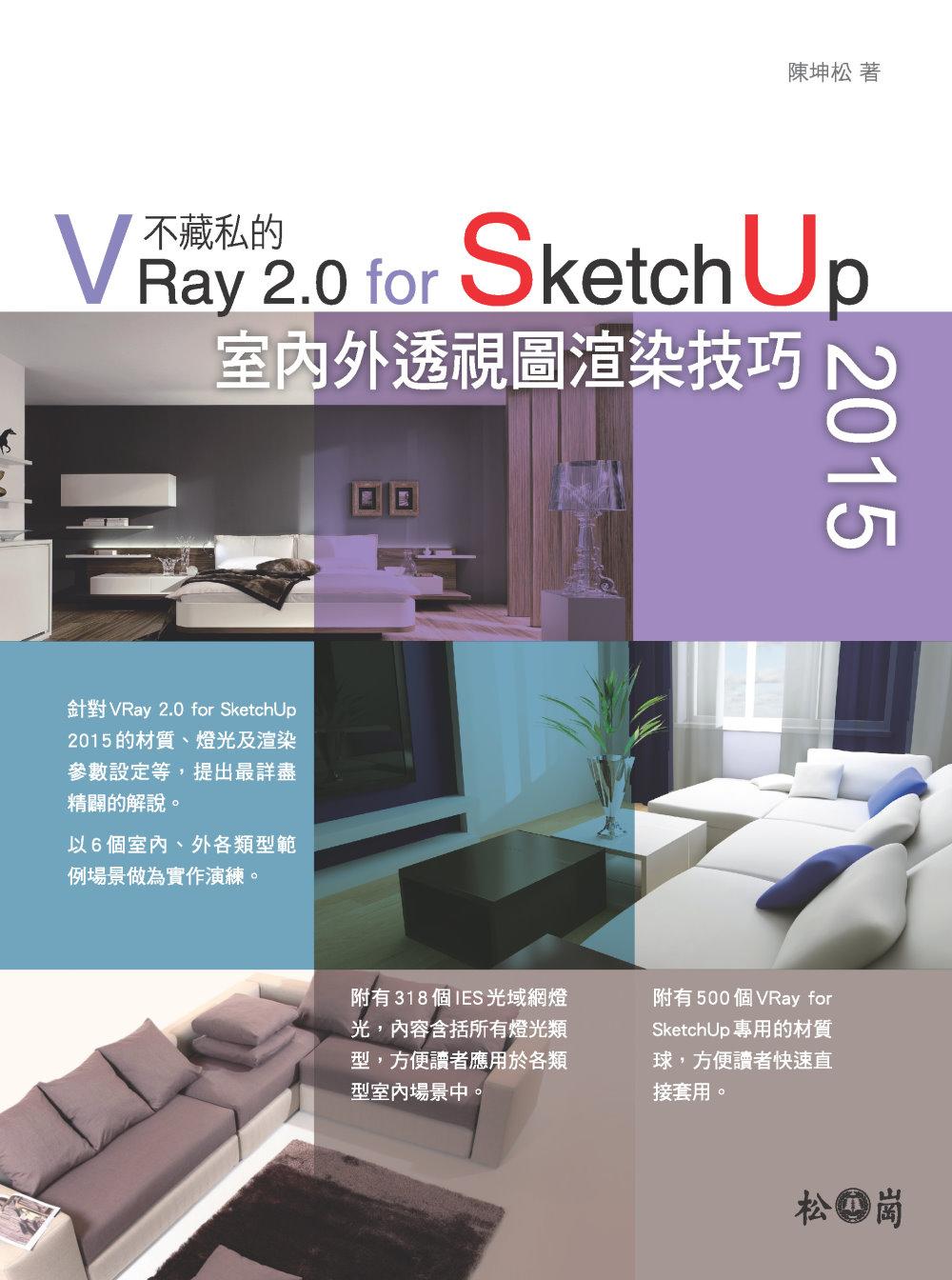 不藏私的VRay 2.0 for SketchUp 2015室內外透視圖渲染技巧(附318個IES光域網燈光、500個VRay for SketchUp專用的材質球)