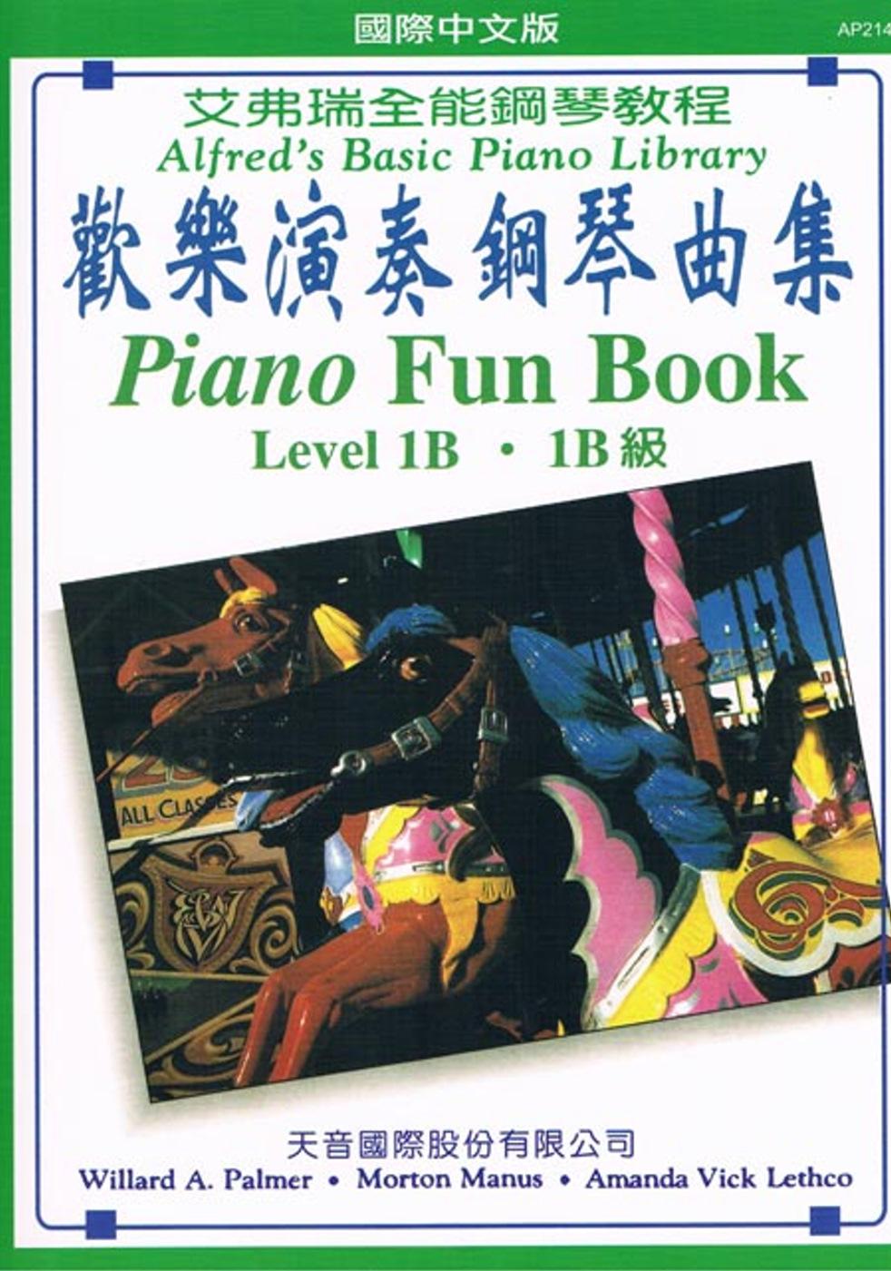 艾弗瑞 歡樂演奏鋼琴曲集1B
