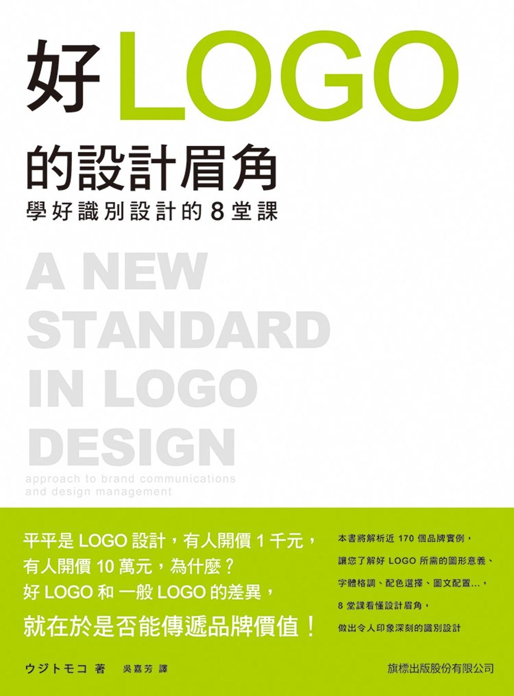 好 LOGO 的設計眉角:學好識別設計的8堂課