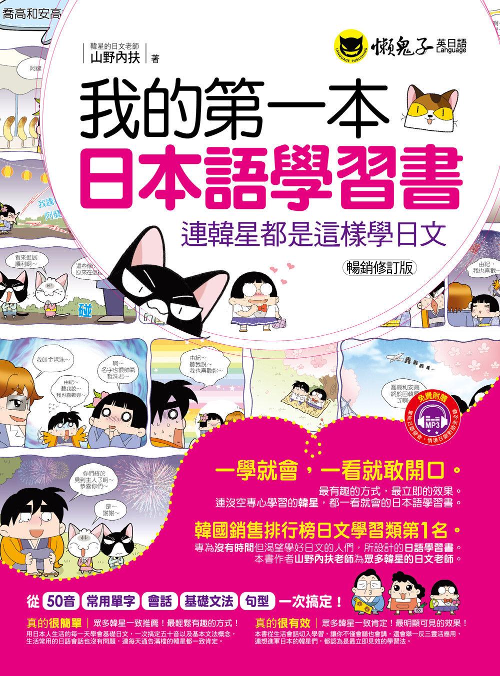 我的第一本日本語學習書:連韓星都是這樣學日文【暢銷修訂版】(附1MP3)