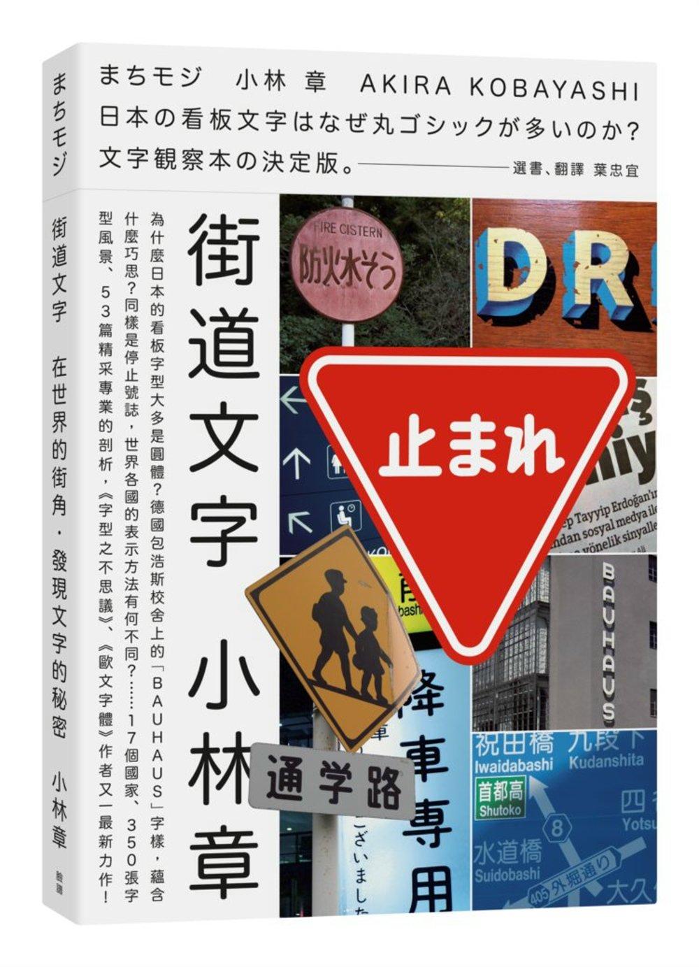 街道文字:在世界的街角,發現文字的秘密