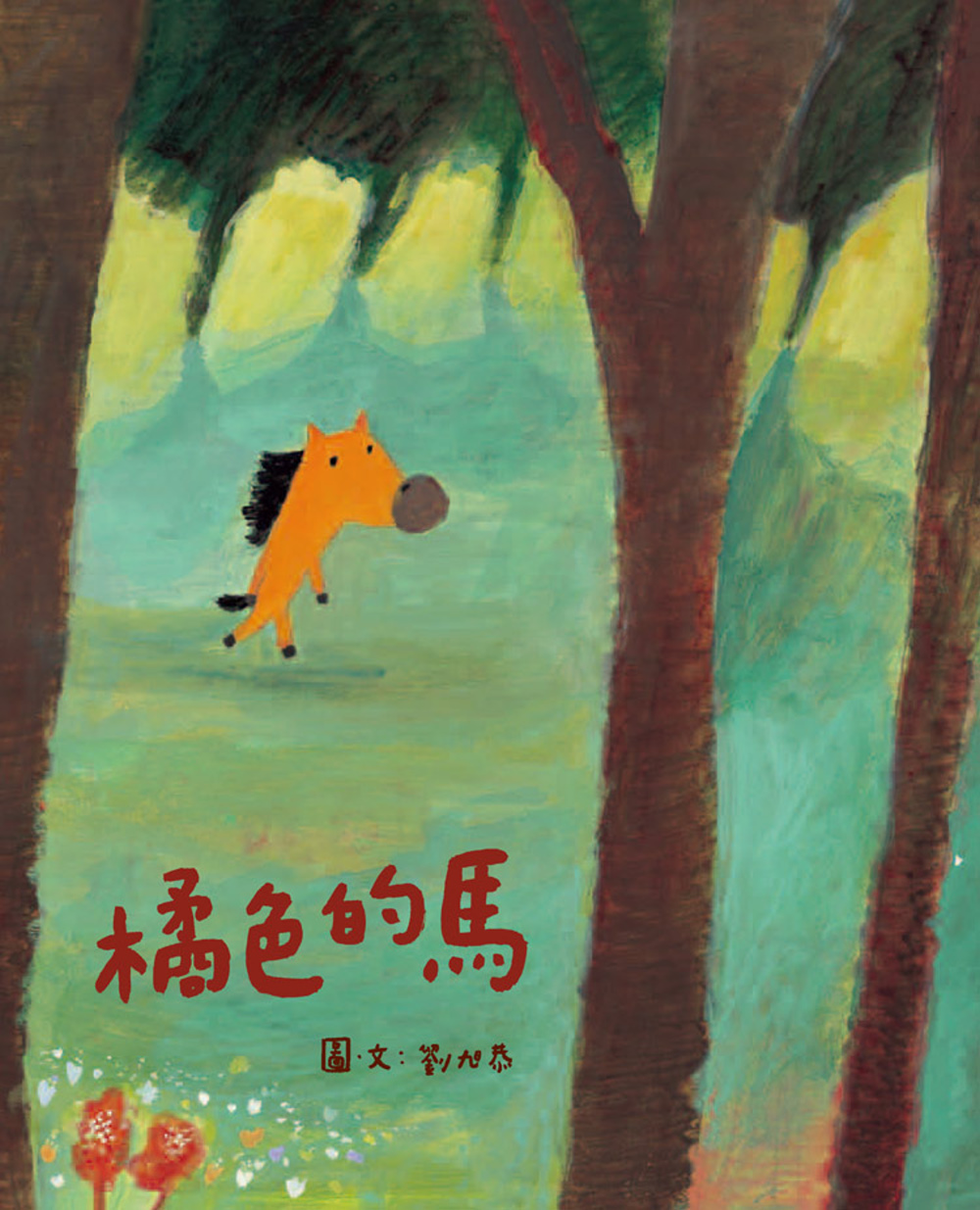 橘色的馬(全新版)