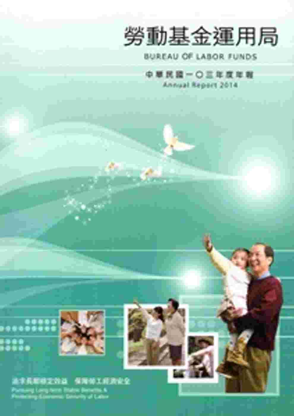 勞動基金運用局:中華民國一○三年度年報