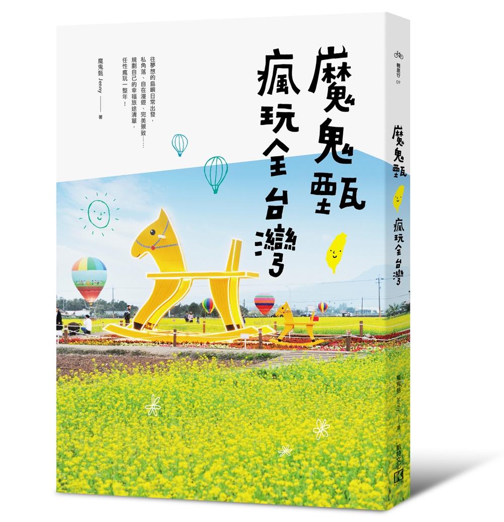 魔鬼甄瘋玩全台灣