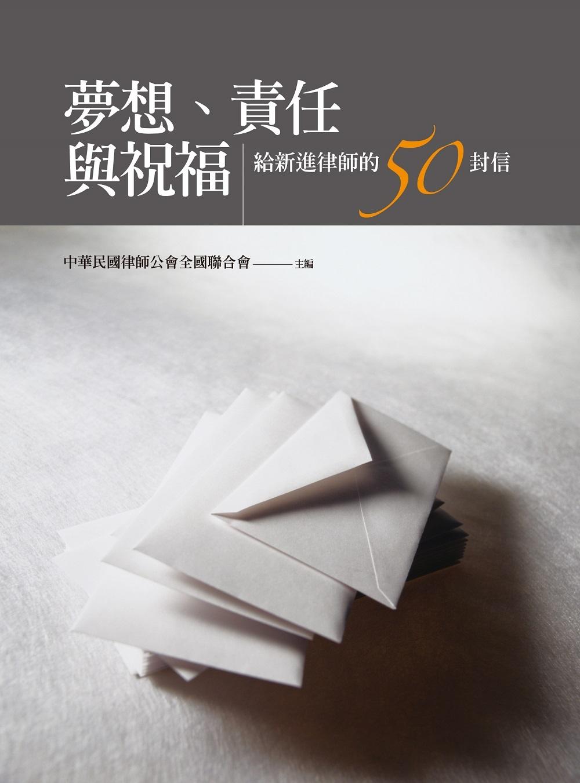 夢想、責任與祝福:給新進律師的50封信