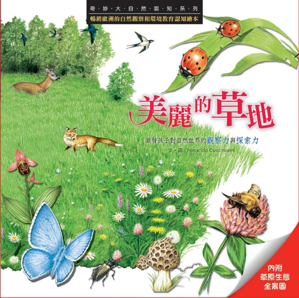 奇妙大自然認知系列:美麗的草地