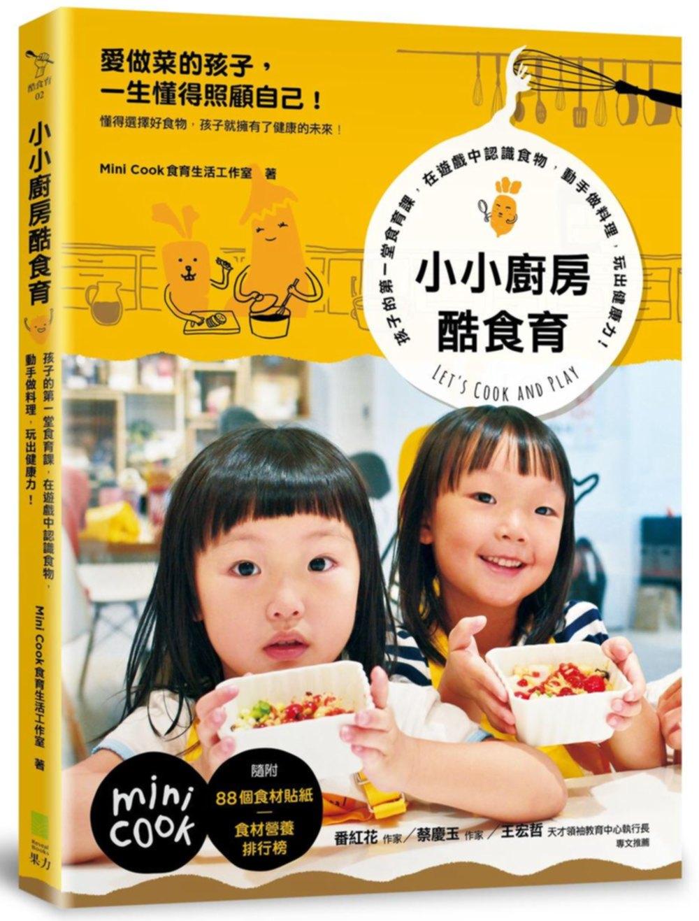 小小廚房酷食育:孩子的第一堂食育課,在遊戲中認識食物,動手做料理,玩出健康力!