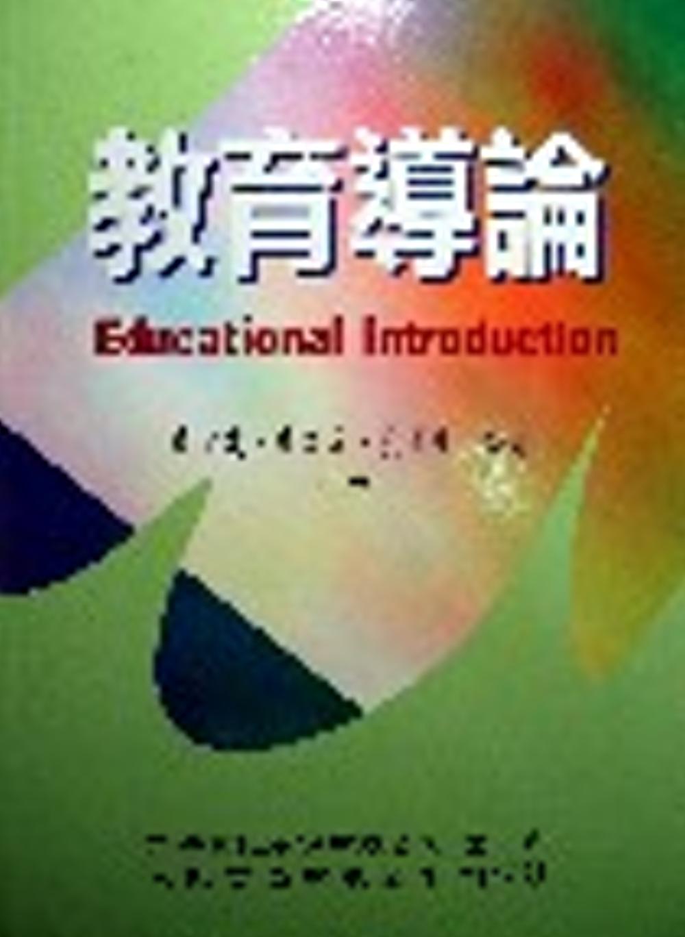 教育導論(二版)